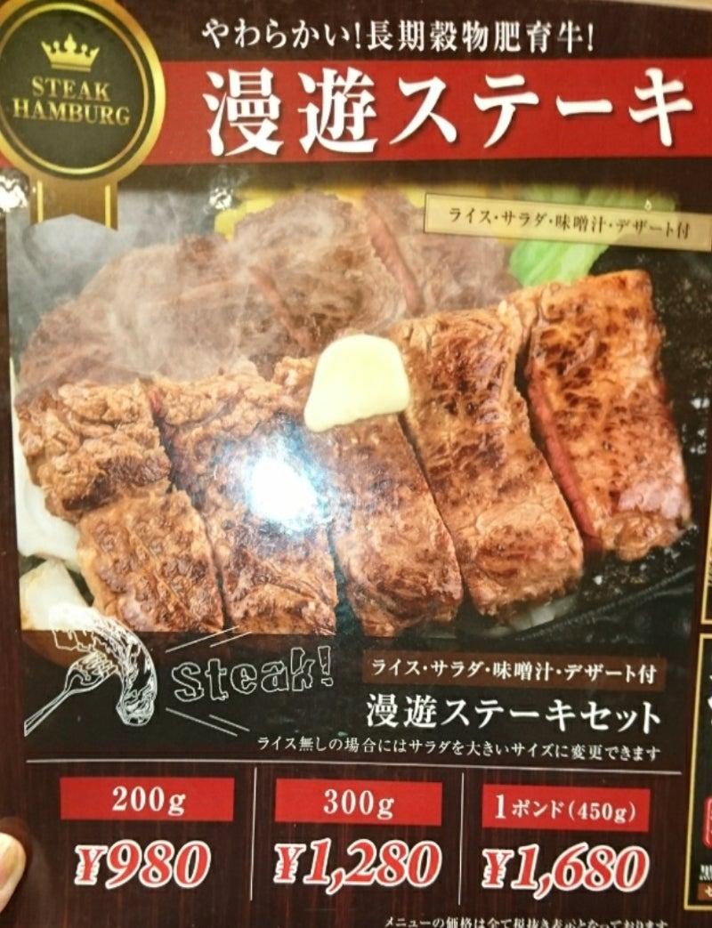漫遊 亭 焼肉