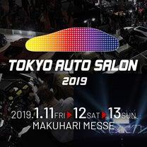 東京オートサロン出展のご案内!の記事に添付されている画像