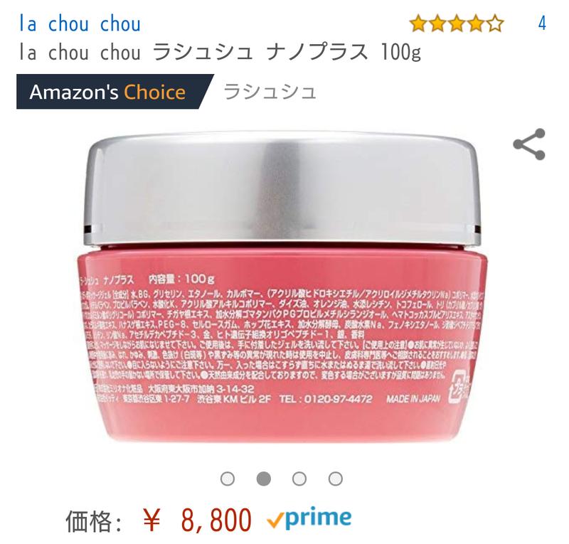 バストアップクリーム amazon