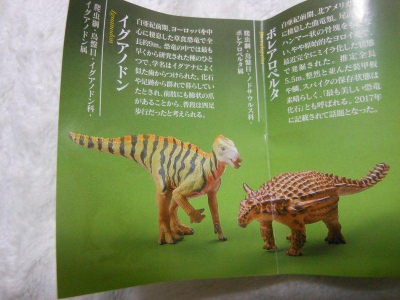 私のフィギュア第554回目イグアノドン 恐竜造形最前線(乱入クエスト ...