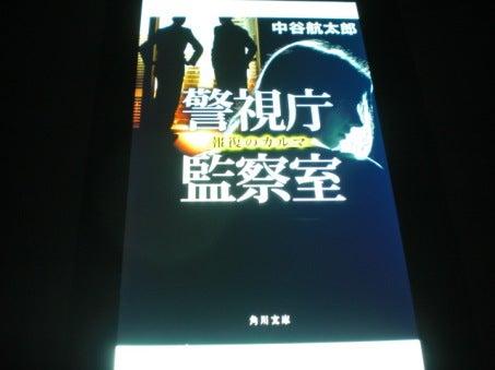 中谷航太郎 警視庁監察室 報復のカルマ(KADOKAWA・電子書籍)