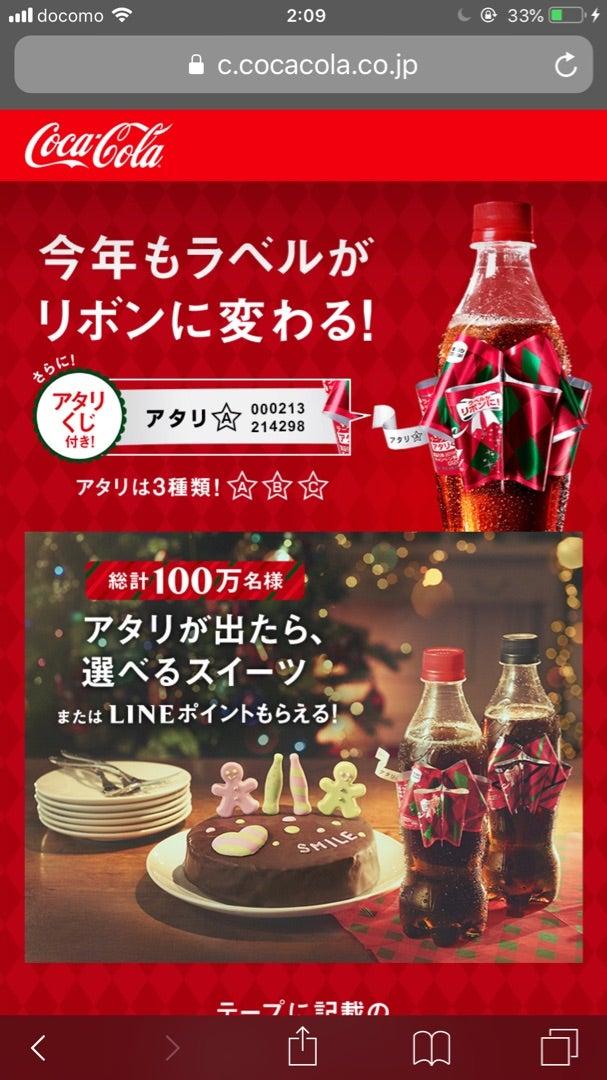 cocacola co jp リボン