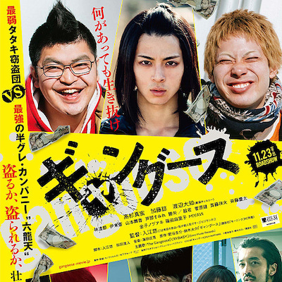 『ギャングース』・『ポルトの恋人たち 時の記憶』/名古屋でシネマ⑪・⑫の記事に添付されている画像