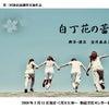 新宿演劇祭に参加します!の画像