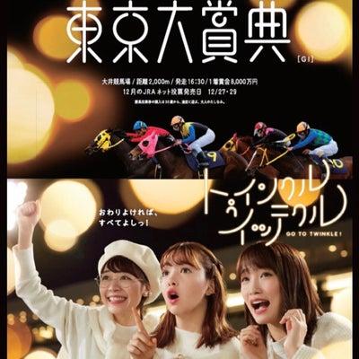 東京大賞典のポスターと予想の記事に添付されている画像