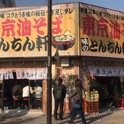 金町 東京油そば「味のとんちん軒」(ラーメンブログ38)の記事に添付されている画像