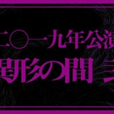 「異形の間 弐」出演者決定!の記事に添付されている画像