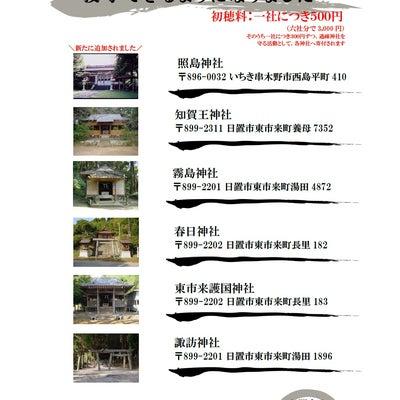 照島神社の御朱印が稲荷神社にて授与できるようになります【平成31年より開始の記事に添付されている画像