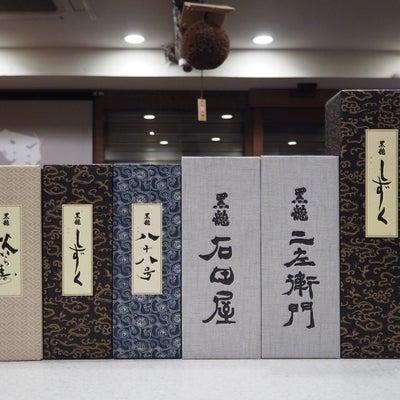 12月30日限定 「黒龍 大吟醸」の記事に添付されている画像