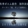 冬季ポエム2019制作決定!!の画像