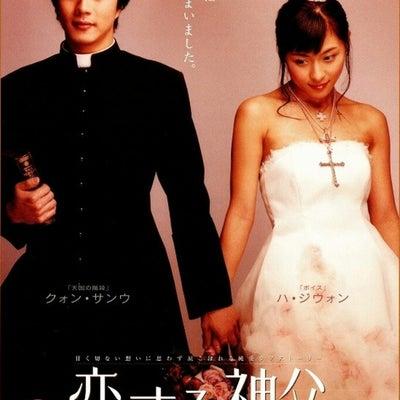 映画「恋する神父」観ました。の記事に添付されている画像