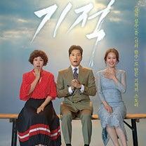 마야が選ぶ韓国ドラマ大賞2018の記事に添付されている画像