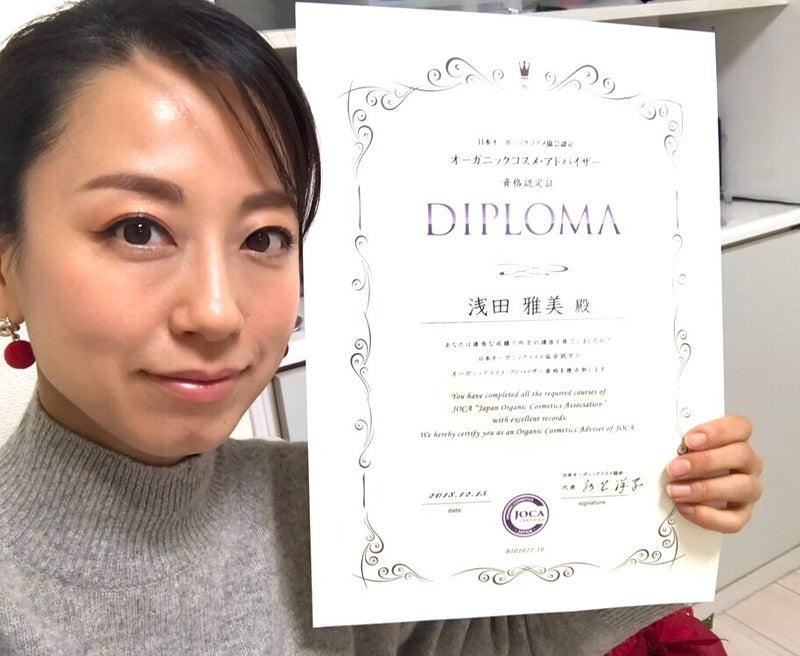 7dbe60be7fd7 オーガニックコスメについては、今年の春、小松和子先生のスクールでプロコースを終了