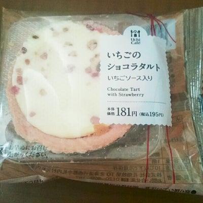 ローソンのいちごのショコラタルト☆の記事に添付されている画像
