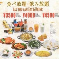 インド料理13品食べ放題44種飲み放題2H3500円(税込み)の記事に添付されている画像