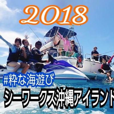 年末のご挨拶❗沖縄で粋な海遊び・シーワークス沖縄アイランドの記事に添付されている画像
