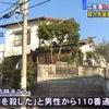 ▼唸声事件現場のストリートビュー/広島で病気の妻を絞殺の夫逮捕・・・の画像