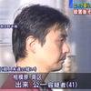 ▼唸声日本映像/顔写真追加:相模台のロープ男逮捕!の画像