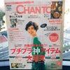 『CHANTO×田丸麻紀さん×コバケン❤️』^〜^♪の画像
