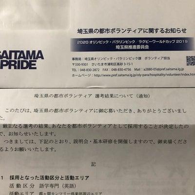 東京オリンピック都市ボランティア選考結果(語学専門)の記事に添付されている画像