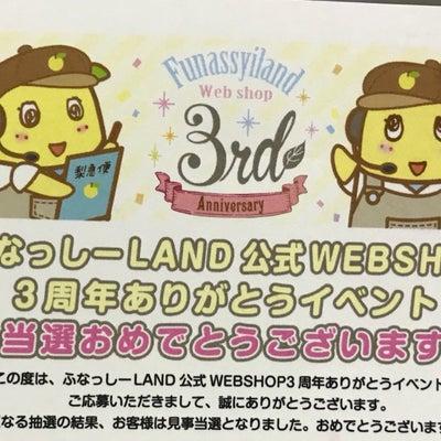 公式WEBSHOP 3周年記念イベント①☆の記事に添付されている画像