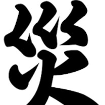 そういえば2018年の漢字は?の記事に添付されている画像