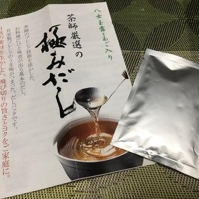 茶師厳選の極みだしの記事に添付されている画像