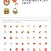 お正月用のしあわせ絵文字、発売開始です(*^_^*)の画像