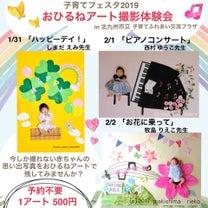 【1/31-2/2 子育てフェスタ北九州】おひるねアート体験会の記事に添付されている画像