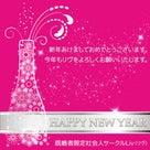 ☆新年のご挨拶☆の記事より