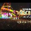 ワナワン、契約終了の日。12.31 「2018 MBC歌謡大祭典」出演。視聴リンクの画像