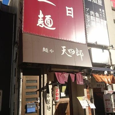 『麺や 天四郎』の記事に添付されている画像