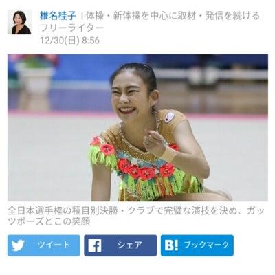 天使すぎる新体操選手、古井里奈の記事に添付されている画像