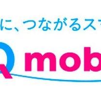 【UQmobile,UQWiMAX】本日最終日!まだ間に合います!お問い合わせはの記事に添付されている画像