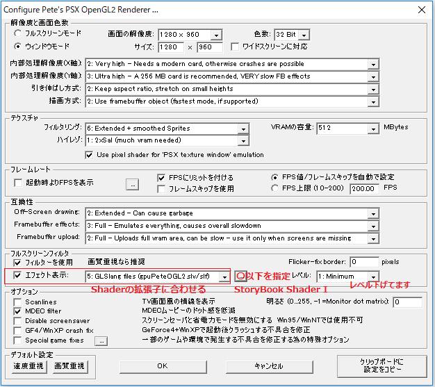 ePSXeに絶対欠かせない23個のプラグイン