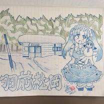 【2018年49作目】JR米坂線 羽前松岡駅 駅ノートイラストの記事に添付されている画像
