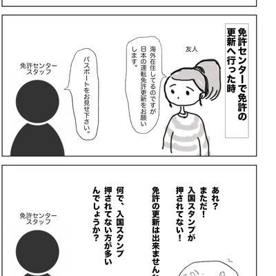 (注)日本入国スタンプは重要です!!の記事に添付されている画像