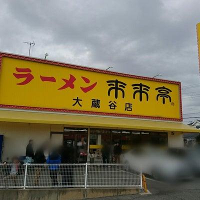 来来亭 大蔵谷店 Lunch 神戸市西区の記事に添付されている画像