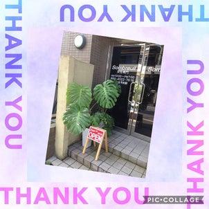 ありがとうございましたの画像