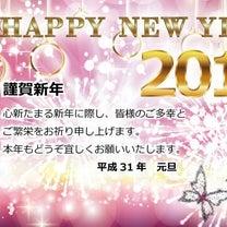 新年あけましておめでとうございます☺♬の記事に添付されている画像