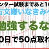 【センター試験】古文は勉強するな【国語嫌いなきみへ】の画像