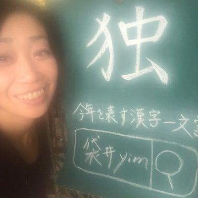 今年を表す漢字一文字☆の記事に添付されている画像