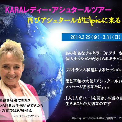更新【募集】2019春☆レディー・アシュタール 個人&グループセッション:静岡(の記事に添付されている画像