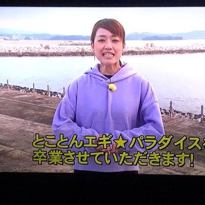 茜香おねぃさん卒業!とことんエギパラダイス128の記事に添付されている画像