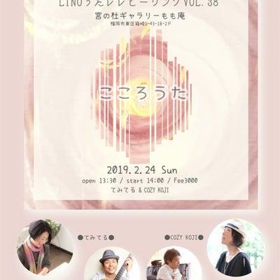 ★ライブインフォメーションⅡ★2019年2月〜4月(2019.2.18現在)の記事に添付されている画像