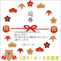新春、伝説福袋の店舗初売りは本日からの記事に添付されている画像