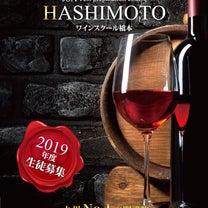 早くも2校開講決定!九州でワインを学ぶなら『ワインスクールHASHIMOTO』の記事に添付されている画像