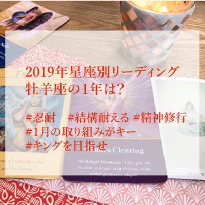 2019年<牡羊座>星座別リーディングの記事に添付されている画像