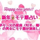 新年☆モテ期占いの記事より