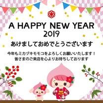 今年もハッピーラッキーエブリデイ☆の記事に添付されている画像